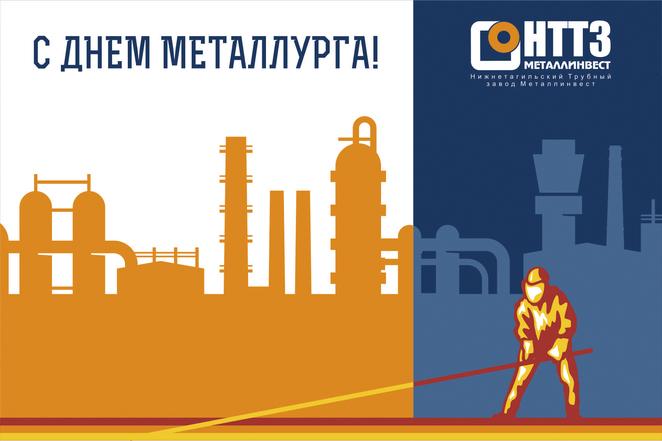 С днем металлурга открытка корпоративная, военно-морского